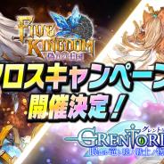 『グレントリア』×『ファイブキングダム』によるRPG・2タイトル連動「クロスキャンペーン」開催!