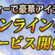 カプコン、「カプコンオンラインゲームズ(COG)」で8月9日より『ブレス オブ ファイア6 白竜の守護者たち』のサービス開始を決定!