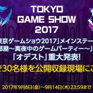 【TGS2017】フジゲームス、『佳代子の部屋~真夜中のゲームパーティー~』の公開収録を開催