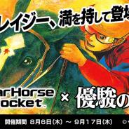 セガ、『StarHorsePocket』で競馬漫画「優駿の門」とのコラボイベントを開催!「ボムクレイジー」「早風」などのコラボ株券をゲット