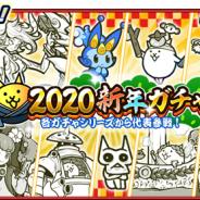 ポノス、『にゃんこ大戦争』で期間限定レアガチャ「2020新年ガチャ」を開始 多数のシークレットキャラも参戦!