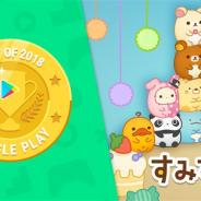 イマジニア、『すみすみ~まったりパズル』でGoogle Play「ベストオブ2018」キュート&カジュアル部門入賞を記念したキャンペーンを実施