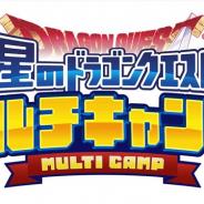 スクエニ、『星のドラゴンクエスト』で入場無料のリアルイベント「星ドラ マルチキャンプ」を実施 3月31日に広島国際会議場で開催