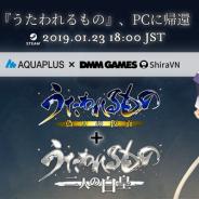 DMM GAMES、『うたわれるもの 偽りの仮面』『うたわれるもの 二人の白皇』の日・英・中国語対応PC移植版をSteamで1月23日に発売