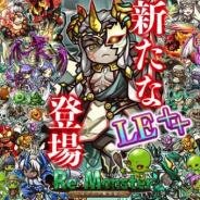 アルファゲームス、『リ・モンスター』で「鬼神顕現ガチャ」を開始  LE 以上のユニット出現確率が2倍!!