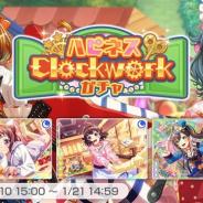 ブシロードとCraft Egg、『ガルパ』で「ハピネスClockworkガチャ」を開催 ★4新メンバーに「戸山香澄」「牛込りみ」が登場!