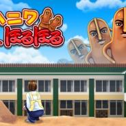 ポノス、カジュアルゲーム『ハニワほるほる』を配信開始 愛する女性の為にハニワを掘るアクションゲーム