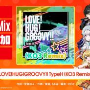 ブシロード、『グルミク』にオリジナル曲「LOVE!HUG!GROOVY!! TypeH(KO3Remix)」を追加