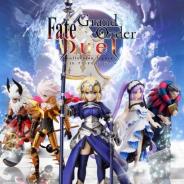アニプレックス、英霊召喚ボードゲーム『Fate/Grand Order Duel -collection figure-』シリーズ第2弾を発売開始!