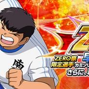 GMO、『キャプテン翼ZERO』で限定スキルを所持した新選手が登場する「ZERO祭」や「超激戦 全国少年サッカー大会予選1組」を開催!