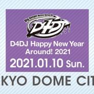 ブシロード、「アルゴナビス・D4DJ・バンドリ!3DAYSスペシャルイベント」を東京ドームシティホールで開催!