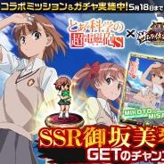 マイネットゲームス、『戦乱のサムライキングダム』がTVアニメ「とある科学の超電磁砲 S」とのコラボキャンペーンを開催!