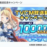 EXNOA、『装甲娘 ミゼレムクライシス』でTVCM放送記念キャンペーン実施 コアストーン10,000個をプレゼント
