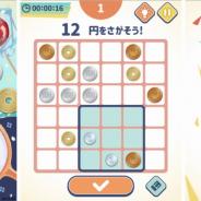 サクセス、「定番ゲーム集! パズル・将棋・囲碁forスゴ得」に『コインみっけ1000!』を追加