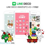 LINE、スマホのホーム画面着せ替えアプリ「LINE DECO」が2000万DLを突破…サービス公開から約9ヶ月で 友だち招待キャンペーンを実施