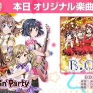 ブシロードとCraft Egg、『バンドリ! ガールズバンドパーティ!』で新楽曲「B.O.F」を追加 本日より「スペシャルセット10回ガチャ」を開催