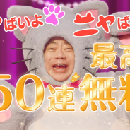 Cygames、『プリンセスコネクト!Re:Dive』2周年キャンペーンの新CMを明日より放映…出川哲朗と猫が1日1回10連ガチャ無料をコミカルに紹介!
