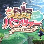 DMMゲームズ、『プリンセスパンツァー』のサービスを2016年8月1日をもって終了
