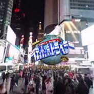 TV番組「人生一度は体感したい超絶景!行った気トラベラー」で、360度動画でのプロモーションを実施