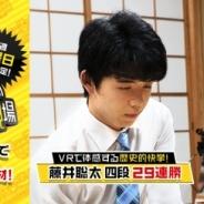 藤井聡太 四段の連勝記録がかかった対局をVRで体験 スマホやPCですぐに視聴できる『360Channel』で無料公開中