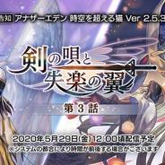 WFS、『アナザーエデン』でVer 2.5.30アップデートを29日12時ごろに公開 外典「剣の唄と失楽の翼 第3話」を追加 「ツキハ」のアナザースタイルが登場!
