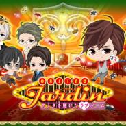 フリュー、『恋愛HOTEL』で新キャラ追加記念スペシャルイベント「カジノジャルダン~アナタを賭けたラブゲーム」を開始!