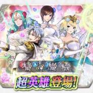 任天堂、超英雄召喚イベント「花嫁たちが想う未来」を5月21日16時より開催 「タニス」「シグルーン」「パント」「フィヨルム」の4人が超英雄に