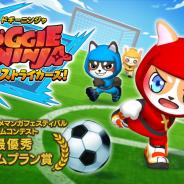 トイディア、多人数カジュアルeスポーツ『ドギ―ニンジャ 爆熱ストライカーズ!』をSwitchで12月27日に発売開始!