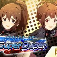 バンナム、『ミリシタ』でイベント「プラチナスターツアー ~Super Duper~」を開始 SR「佐竹美奈子」と「横山奈緒」がイベント報酬に
