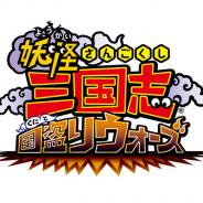 レベルファイブとコーエーテクモ、『妖怪三国志 国盗りウォーズ』でランクアップイベント「軍魔神襲来」を開催 イベント報酬には「コマじろうS」「張角」が登場