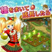 リズ、新作アプリ『ベジマギッ!』を配信開始 野菜をモチーフとしたキャラクターたちと一緒に戦う野菜タクティクスRPG