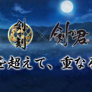 XiimoonとRejet、「剣が刻×剣が君」コラボ第2弾の近日中の開催を予告!