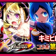 SNK、『君はヒーロー ~対決!ご当地怪人編~』で『THE KING OF FIGHTERS (KOF)』とのコラボイベント第2部を開催