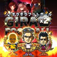 人響社、『ギラギラフットボール』Mobage版を配信開始 ゲーム内ポイントがもらえるリリース記念キャンペーンも開催