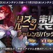 NCジャパン、『リネージュM』公式サイトで次期大型アップデート動画を公開! 「リズのルーン製作チャレンジパッケージ」の実施も