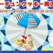 任天堂、『どうぶつの森 ポケットキャンプ』でフォーチュンクッキー「ペンタのサマービーチ」が再登場!