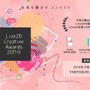 Live2D、年に一度の大型コンテスト「Live2D Creative Awards 2019」を開催中!