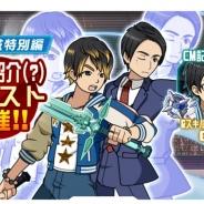 バンナム、『ソードアート・オンライン -メモリー・デフラグ-』で松岡禎丞さんと島崎信長さんがボスとして登場する新イベントを開催