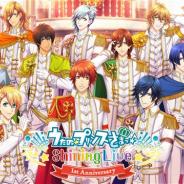 『うたの☆プリンスさまっ♪ Shining Live』が本日1周年! 「うたの☆プリンスさまっ♪ Shining Live 1st Anniversary」を開催!