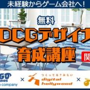 クリーク&リバー、「未経験からゲーム会社へ!無料3DCGデザイナー育成講座(関西)」の受講生を募集開始