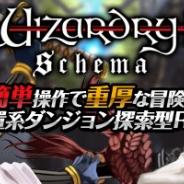 GMOゲームポット、ダンジョン探索ログRPG『Wizardry Schema』Android版の事前登録を開始 サービス開始までのカウントダウンがはじまる