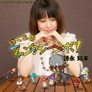 RIG Production、フリュー『ファンタジーラボ』とのコラボ楽曲を10月14日より配信開始…声優・役者の詩永知未さんデビューシングル