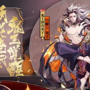 NetEase、『陰陽師本格幻想RPG』でSP鬼王酒吞童子を追加