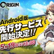 PiG、次世代美少女×戦略RPG『ラストオリジン』Android版を19日より先行配信開始! 事前登録者数は15万人突破