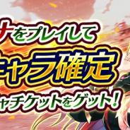 セガゲームス、『イドラ ファンタシースターサーガ』で「★5キャラ確定ガチャチケット」入手イベント実施!!