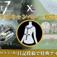 スマイルラボ、『Nicotto Town(ニコッとタウン)』でフジゲームスが開発中の『Project7』とのコラボキャンペーンを開始