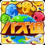 DeNA、痛快パズルゲーム『パズ億〜世界一周編〜』のAndroid版を配信開始