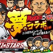 カヤック、『ぼくらの甲子園!ポケット』が野球マンガ「ROOKIES」とコラボ 全員に「平塚バット」をプレゼント