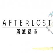 【レビュー】物語体験を追求した『AFTERLOST - 消滅都市』プレイレビュー…リッチな演出と程よい難易度のバトルがストーリーに深みを与える