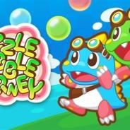 タイトー、バブルシューターパズル『パズルボブル ジャーニー』を配信開始 600円で基本の270ステージをプレイ可能 追加ステージの購入も